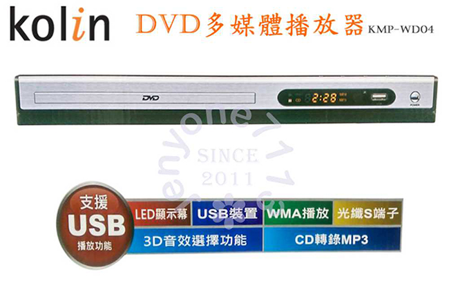 【Kolin歌林】DVD 多媒體播放器 KMP-WD04《免運》