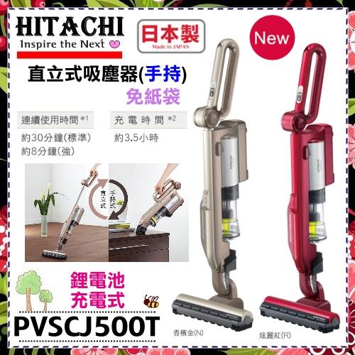 本月特價2支日本製【日立家電】鋰電池充電*免紙袋*手持式吸塵器《PVSJ500T》日本進口 原廠保固 公司貨