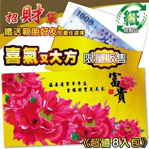 (8入包) 紙質富貴紅包袋-富貴金 REDP-E HFPWP