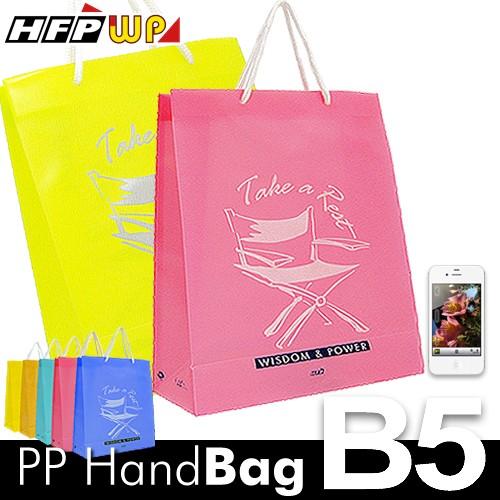 一個只要39元 HFPWP B5手提袋 PP環保無毒防水塑膠 台灣製 BETR317