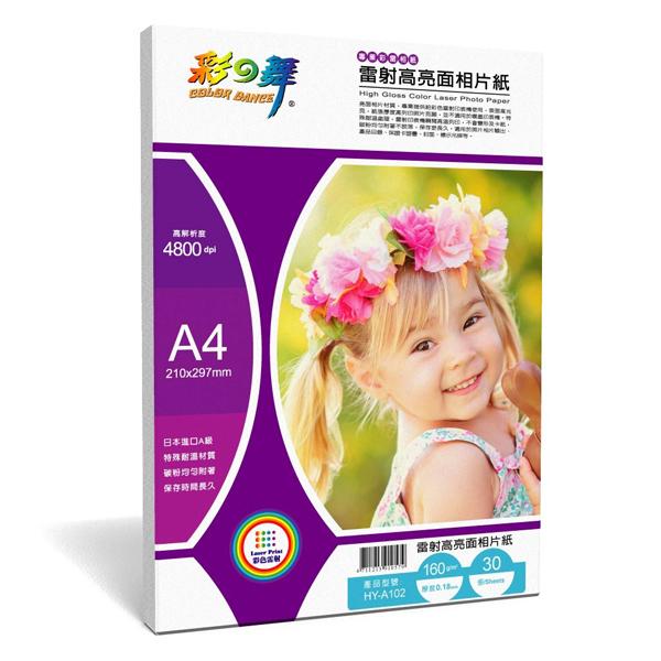 彩之舞 160g A4彩雷亮面相片紙 25張/包 HY-A102