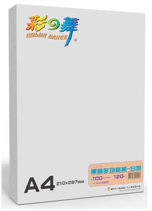 彩之舞 120g A4日本進口多功能紙–白色 100張/包 HY-A300