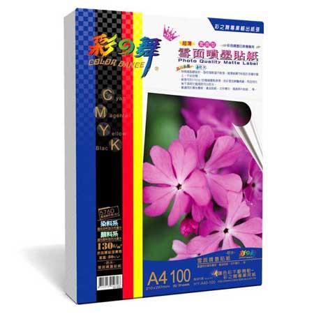 彩之舞 130g A4 Label 雪面噴墨貼紙–防水 100張/包 HY-A40-100