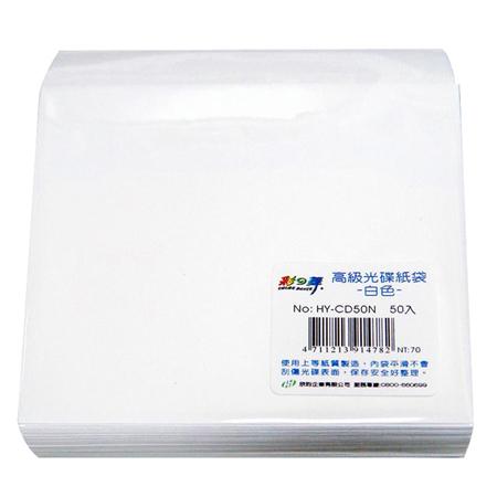 彩之舞 128*128mm 頂級光碟紙袋–純白不印字 50張/包 HY–CD50N