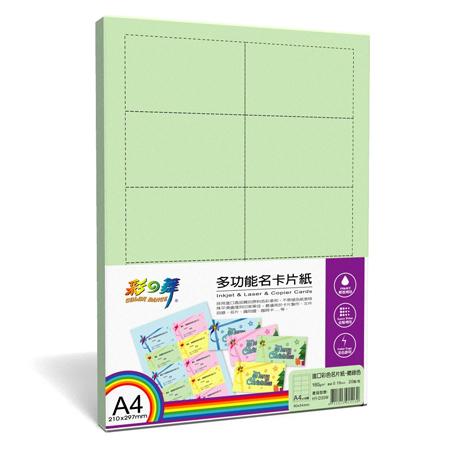 彩之舞 160g A4x10膜 進口彩色名片紙–嫩綠色 20張/包 HY-D30W
