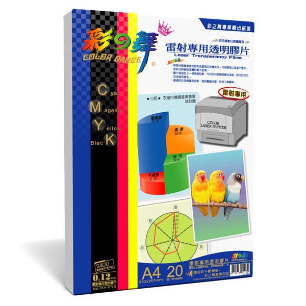 彩之舞 0.12mm A4 雷射專用透明膠片(彩雷) 20張/包 HY-F13