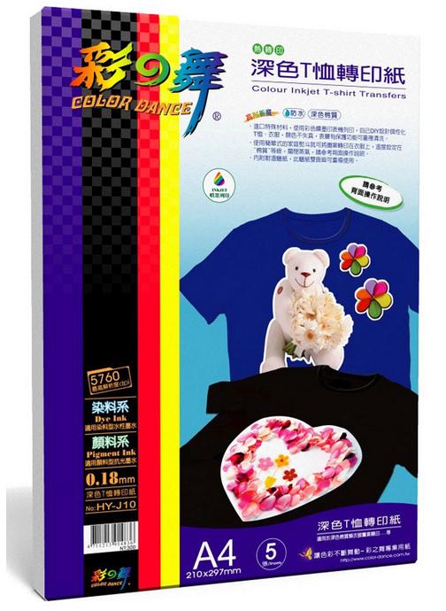 彩之舞 0.18mm A4噴墨T恤轉印紙 –防水 (深色綿質) 5張/包 HY-J10