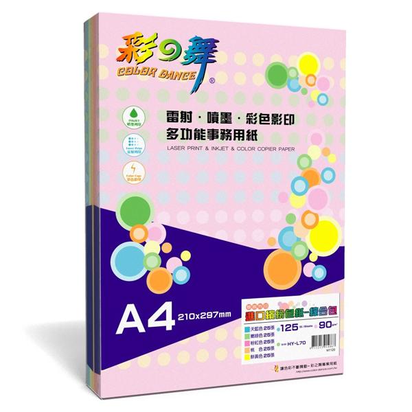 彩之舞 90g A4 進口繽紛色紙–綜合包 125張/包 HY-L70