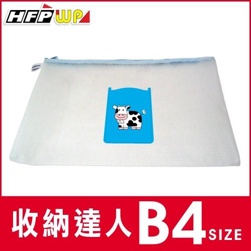 HFPWP  LY841-99 旅行收納環保拉鍊包B4+口袋