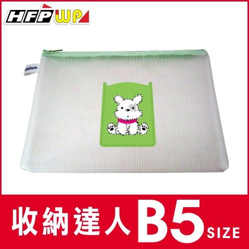 HFPWP  LY843-99 旅行收納環保拉鍊包B5+口袋