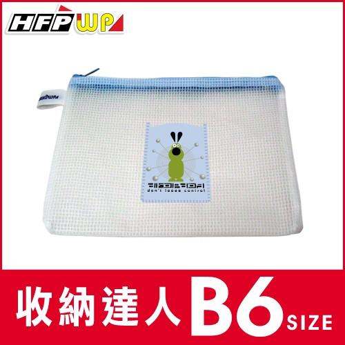 HFPWP  LY845-99 旅行收納環保拉鍊包B6+口袋
