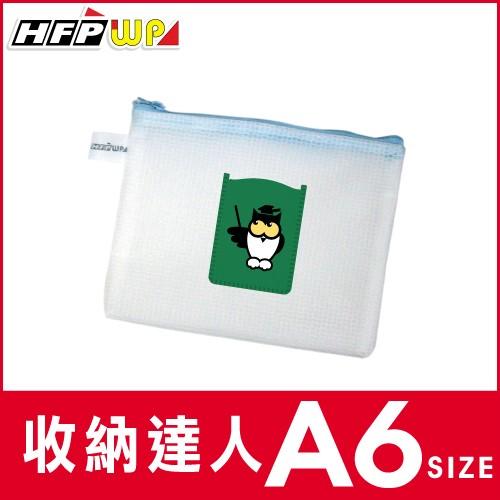 HFPWP  LY846-99 旅行收納環保拉鍊包A6+口袋