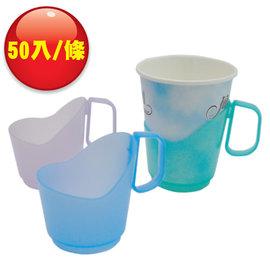 【杯套】NO.Q008 免洗杯套/紙杯套 (50入/條)