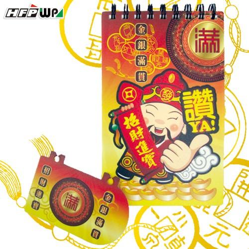 HFPWP 招財進寶直式筆記本(小) 台灣製 環保材質 N3351-BOBI
