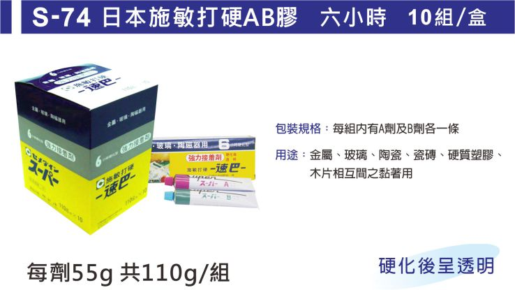 【寫吉達】「日本施敏打硬」六小時AB膠 S-74 (10組/盒)