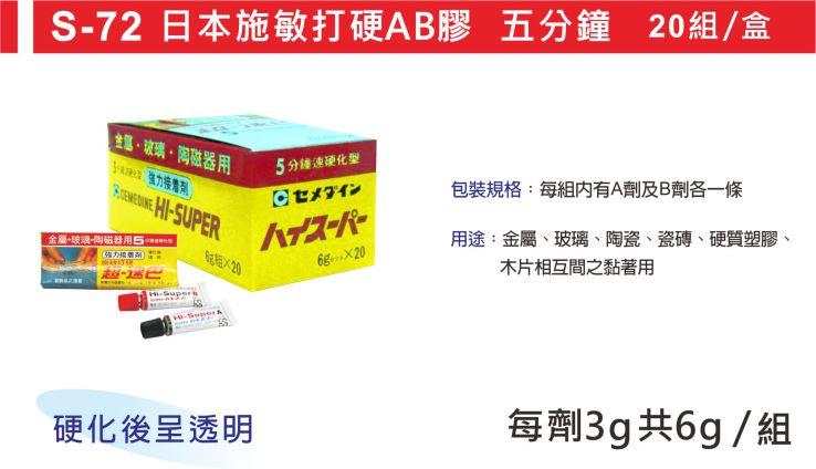 【寫吉達】「日本施敏打硬」五分鐘AB膠 S-72 (20組/盒)
