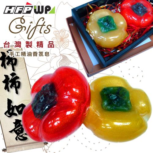 【10個量販】TS25 柿柿如意精緻盒裝禮盒-批發造型精油手工皂