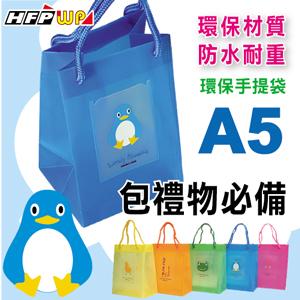 一個只要30元 HFPWP A5手提袋卡通亮彩PP環保無毒 防水 台灣製 US318