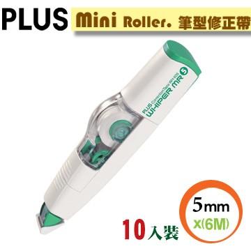 (10入裝)PLUS 智慧型 WH-605 滾輪修正帶 -綠5mmX6M(42-513)