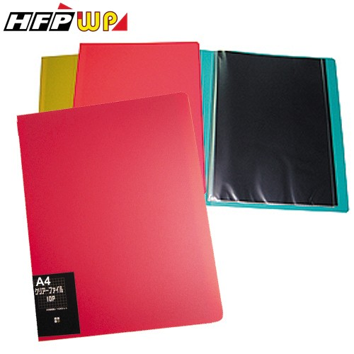 4折HFPWP A4資料簿(10頁) 環保材質 非大陸製 LV-F10A4