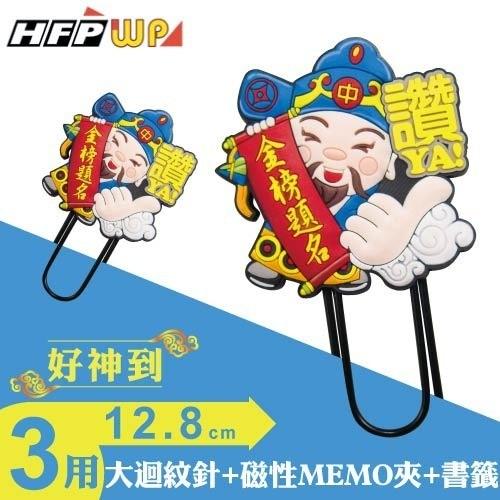 (100入) 客製禮贈品 磁鐵迴紋針書籤 memo-001 HFPWP
