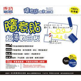 【成功 SUCCESS】隨意貼超薄軟白板/磁性軟白板 21311