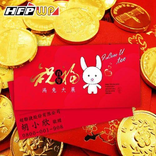 (1000入) 客製禮贈品 150P紙製紅包袋 rd01 HFPWP