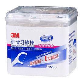 【3M】細滑牙線棒150入(附贈隨身盒)