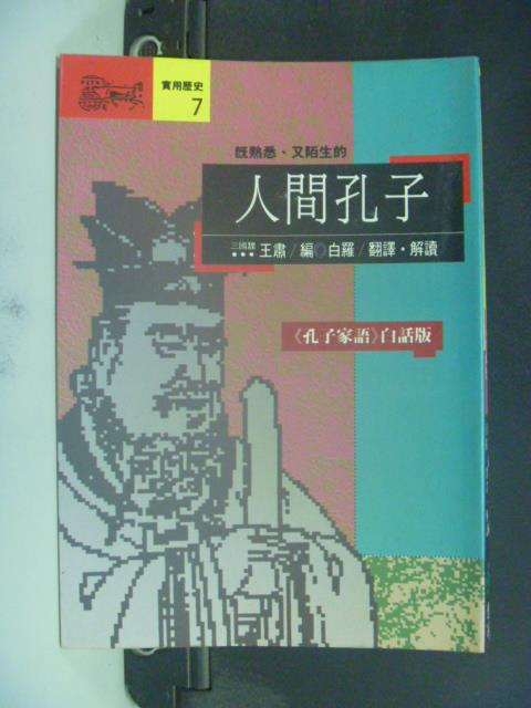 【書寶二手書T1/歷史_JKR】人間孔子_王肅, 王 肅, 白 羅, 陳錦輝