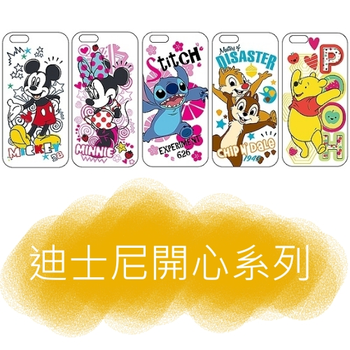 【Disney】APPLE iPhone 7 Plus (5.5吋) 開心系列 彩繪透明保護軟套