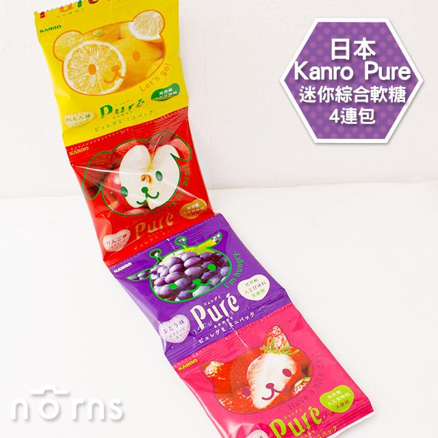 NORNS【日本Kanro Pure迷你綜合軟糖4連包】甘樂 蘋果 紫葡萄 草莓 檸檬水果糖果零食