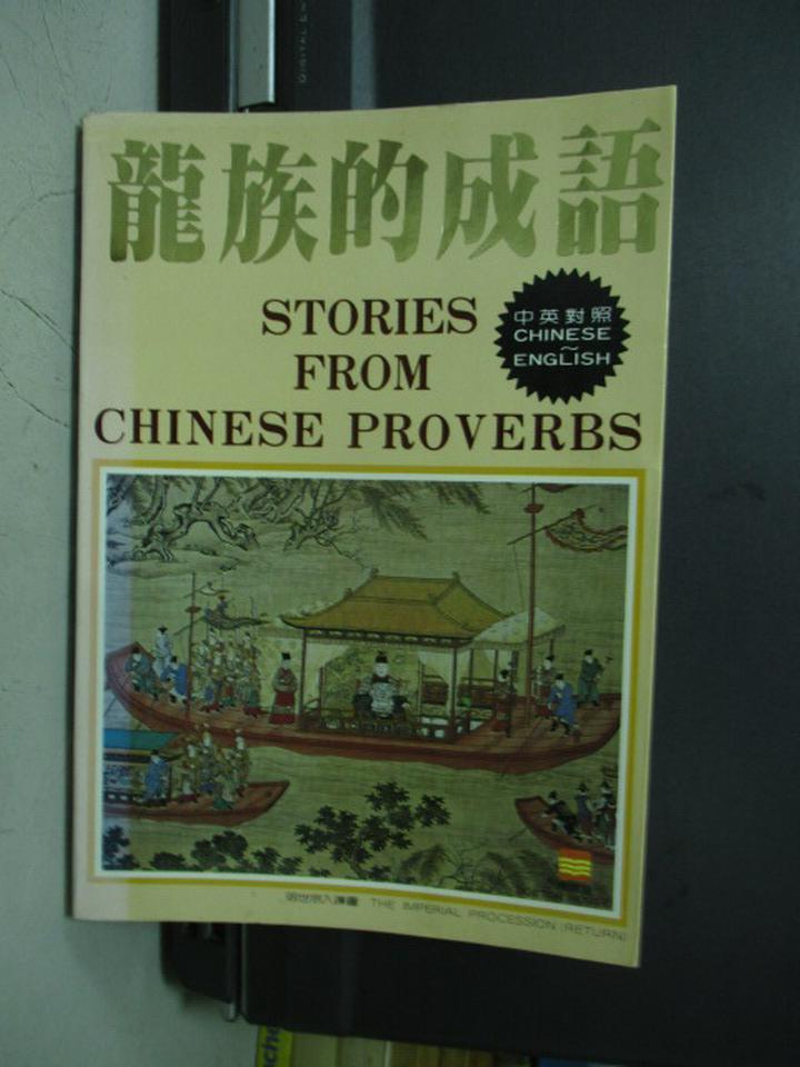 【書寶二手書T9/字典_NEG】龍族的成語_中英對照_博聞堂文化