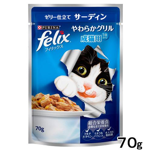 《日本PURINA》Felix 超口感貓餐包 - 烤沙丁魚 70g / 紐西蘭生產