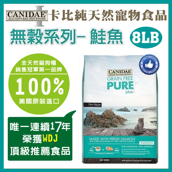 《Canidae卡比》無穀C&K鮭魚+鲱魚配方 / 貓糧-8磅