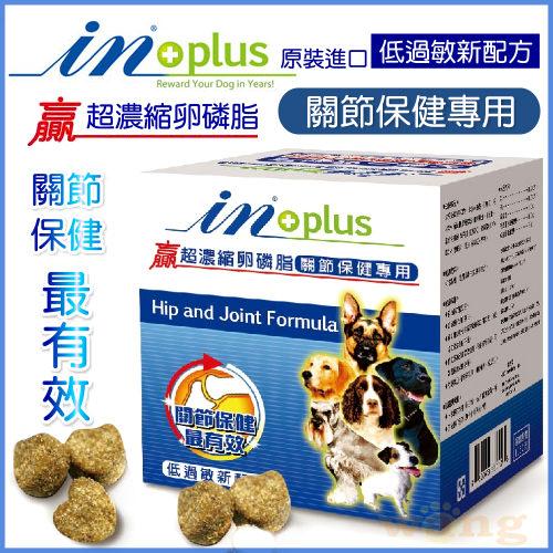 【耐吉斯IN贏超濃縮卵磷脂】  關節保健用/能幫助毛髮柔亮12oz