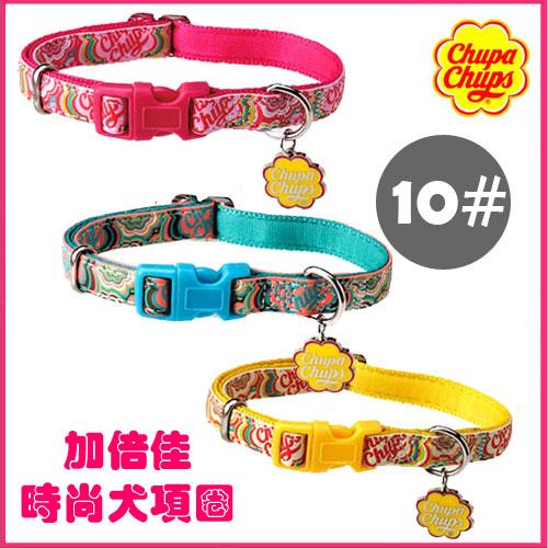 《日本加倍佳品牌授權》時尚犬項圈 - 桃紅/黃/藍 10號