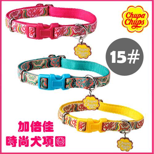 《日本加倍佳品牌授權》時尚犬項圈 - 桃紅/黃/藍 15號