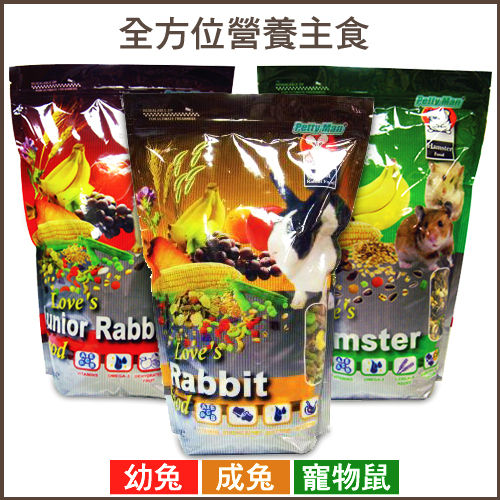 《PettyMan 》《全方位蔬果營養主食飼料》幼兔/ 成兔/ 寵物鼠1kg