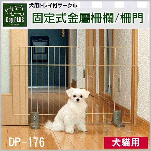 日本Marukan《固定式金屬柵欄/ 柵門 》活動式守護狗狗居家安全柵欄 DP-176【缺貨預購中】