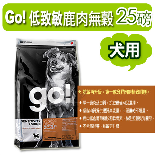 《go頂級抗敏糧》低致敏鹿肉無穀配方 - 25LB / 狗飼料