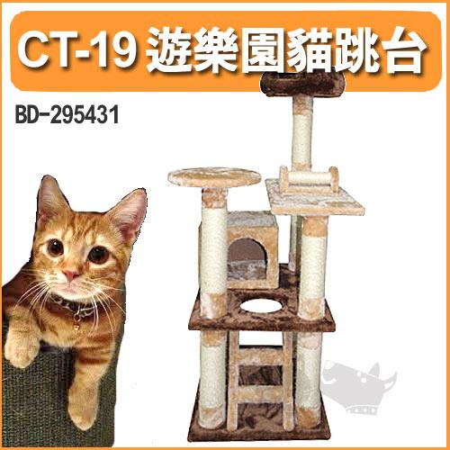《精品貓跳台》CT19 遊樂園喵跳台 -免運