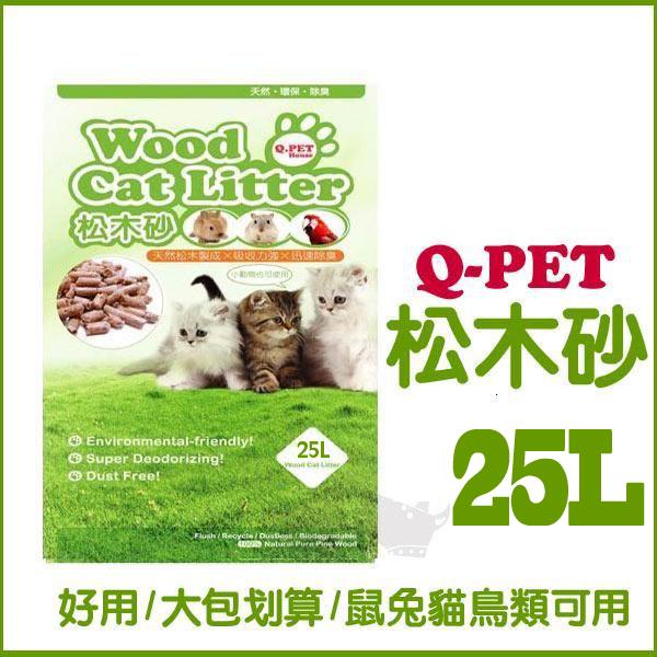 《日本Q-PET》環保松木砂-25L / 鼠砂兔砂貓砂鳥砂皆可適用