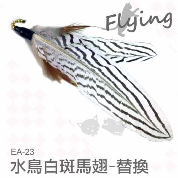 【Flying cat】玻纖釣竿逗貓棒 [替換逗貓玩具 ] - 白斑馬翅 EA-23