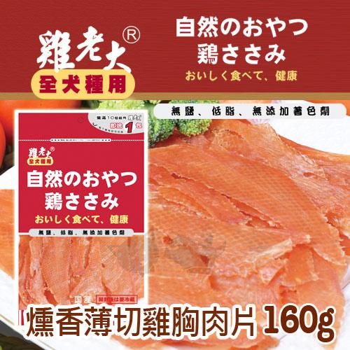 《雞老大》寵物機能雞肉零食 - CBP-04 燻香薄切雞胸肉片 160g / 狗零食