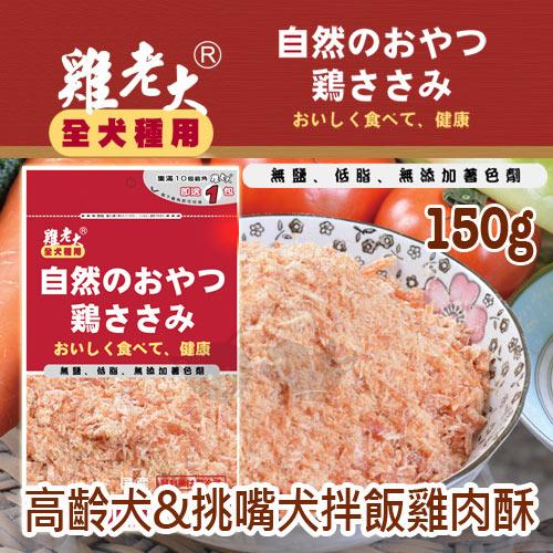 《雞老大》寵物機能雞肉零食 - CBP-09 高齡犬&挑嘴犬拌飯雞肉酥 150g / 狗零食
