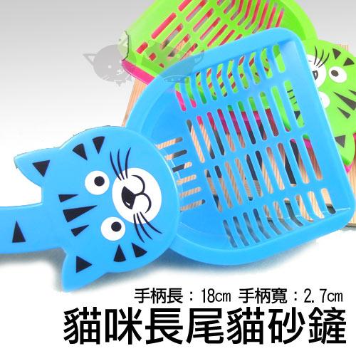 《Cat story》長尾貓造型貓砂鏟 - 3色 / 貓砂礦砂可 (顏色隨機出貨)