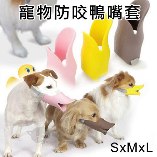 《美國Elite》鴨子造型嘴套 - L號 / 防止誤食防咬 / 防吠防舔 / 中型犬、小型