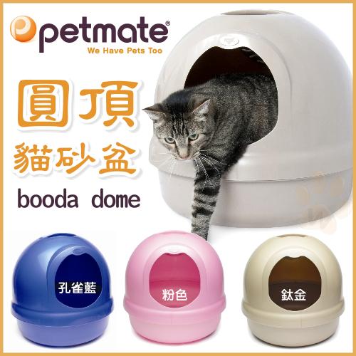 【美國Petmate】cleanstep圓頂豪華貓砂屋 - 4色 / 不帶砂不弄髒地板