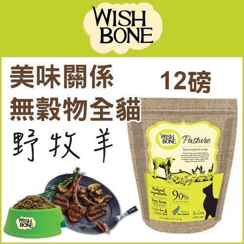 【WishBone香草魔法】無穀全貓配方飼料 12磅 - 放牧羊