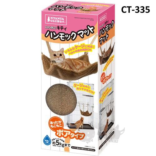《日本MARUKAN》貓咪暖暖吊床墊厚墊 - 羔羊絨面 CT-335